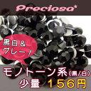 プレシオサ ラインストーン モノトーン色系(ジェット・ホワイトオパール・ブラックダイアモンド) 少量パックSS5・SS7…