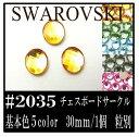 スワロフスキー #2035 チェスボードサークル【基本カラー系】 30mm/1個 フラットバック 粒別販売