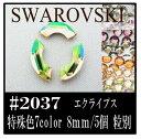 スワロフスキー #2037 エクライプス【特殊カラー系】 8mm/5個 フラットバック 粒別販売