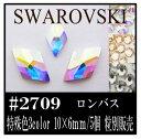 スワロフスキー #2709 ロンバス ひし形【特殊カラー系】 10×6mm/5個 フラットバック 粒別販売