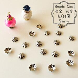 (2483)副資材 タイプH 7mm 40個 シルバー 高品質 ビーズキャップ 花座 座金 フラワーキャップ 菊 透かしキャップ 金具 パーツ
