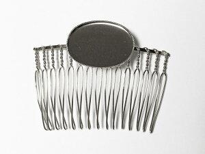 【高品質日本製 10セット予約販売】No.167 髪飾り ヘアコーム オーバル シルバー ミール皿 土台 約19×26mm