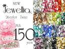 高品質ガラスストーンジュエリア(JEWELLIA)カラー全26色ss4ss6ss10ss12ss16ss20ss30