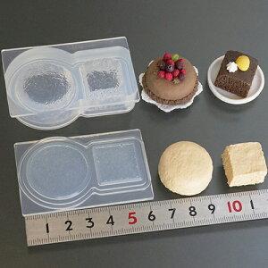 (S1007)シリコンモールド スライス スポンジケーキ ホールケーキ 2種 フェイクフード 立体型 スイーツ ミニチュア雑貨 カフェ レジンや樹脂粘土に ミニチュア雑貨
