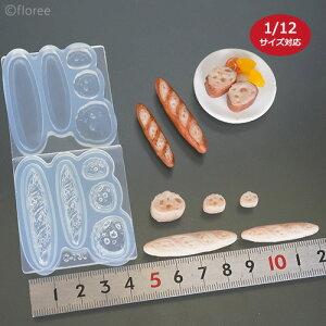 (S1030)シリコンモールドフランスパン 立体型 1/12サイズ対応 ミニチュア レジンや樹脂粘土でのフェイクフード作りに