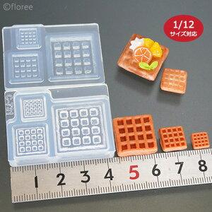 (S1031)シリコンモールド ワッフル 立体型 3サイズ 1/12サイズ対応 ミニチュア レジンや樹脂粘土でのフェイクフード作りに