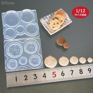 (S1032)シリコンモールド クッキー 立体型 5サイズ 1/12サイズ対応 ミニチュア レジンや樹脂粘土でのフェイクフード作りに