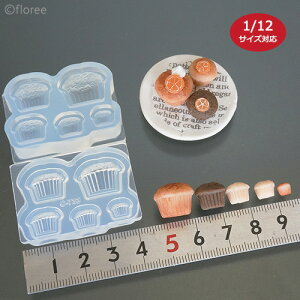 (S1033)シリコンモールド カップケーキ ・ マフィン立体型 5サイズ 1/12サイズ対応 ミニチュア レジンや樹脂粘土でのフェイクフード作りに