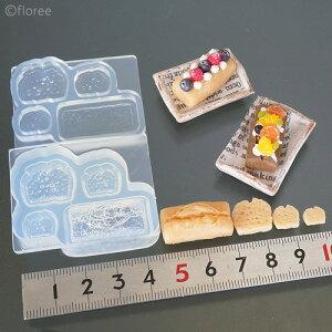 (S1034)シリコンモールド パウンドケーキ立体型 4サイズ 1/12サイズ対応 ミニチュア レジンや樹脂粘土でのフェイクフード作りに