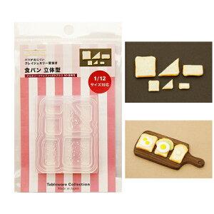 (ka1022)シリコンモールド クレイジュエリー 食ぱん パン トースト 立体型 サンドウィッチ フェイクフード ミニチュア食玩