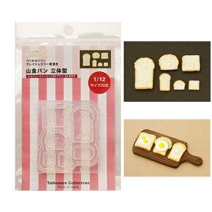 (ka1023)シリコンモールド クレイジュエリー 山食ぱん パン トースト 立体型 サンドウィッチ フェイクフード ミニチュア食玩