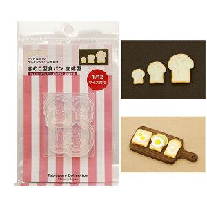 (ka1024)シリコンモールド クレイジュエリー きのこ型食ぱん パン トースト 1/12対応 立体型 サンドウィッチ フェイクフード ミニチュア食玩