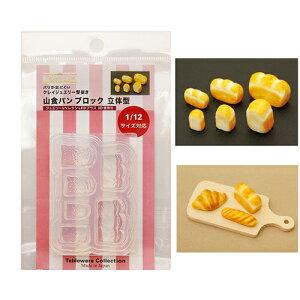 (ka1025)シリコンモールド クレイジュエリー ブロック 山食ぱん パン トースト 立体型 パン屋 フェイクフード ミニチュア食玩