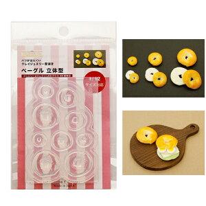 (ka1029)シリコンモールド クレイジュエリー ベーグル パン 立体型 パン屋 フェイクフード ミニチュア食玩