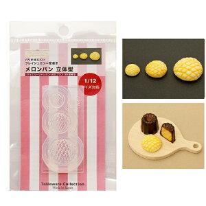 (ka1030)シリコンモールド クレイジュエリー メロンパン 菓子パン 立体型 パン屋 フェイクフード ミニチュア食玩