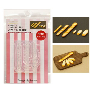 (ka1031)シリコンモールド クレイジュエリー バゲット バケット フランスパン 立体型 パン屋 フェイクフード ミニチュア食玩