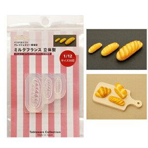 (ka1032)シリコンモールド クレイジュエリー ミルクフランスパン バケット バゲット 立体型 パン屋 フェイクフード ミニチュア食玩