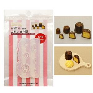 (ka1033)シリコンモールド クレイジュエリー カヌレ 菓子パン ホール ハーフ 立体型 パン屋 フェイクフード ミニチュア食玩