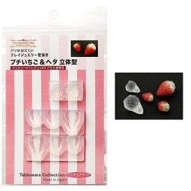 (ka961) シリコンモールド クレイジュエリー 型抜き プチいちご&ヘタ 立体型 ミニチュア スイーツ 食玩 レジンや樹脂粘土でのフェイクフード作りに