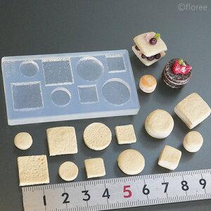 (S1005)シリコンモールド スライス スポンジケーキ 2種 Sサイズ フェイクフード 立体型 スイーツ ミニチュア雑貨 カフェ レジンや樹脂粘土に ミニチュア雑貨