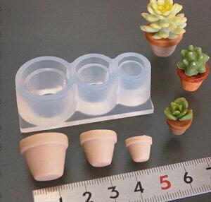 (S426)シリコンモールド 観葉植物用 植木鉢 プランター ミニチュア 3サイズ フラワー ミニチュアガーデン レジンや樹脂粘土での作成に