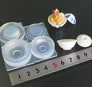 (S704)シリコンモールド キッチン雑貨 どんぶり 食器 Lサイズ 3D 立体 ミニチュア食器 食玩 レジンや樹脂粘土でのフェイクフード作りに