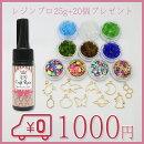 \1000お買い得レジンセットVol.4