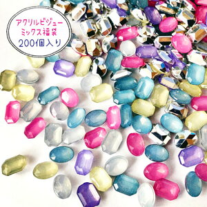(2586) アクリル ビジュー カラフル ミックス福袋 200粒入り MIX アソート オーバル レクタングル カラーミックス ラインストーン デコレーション