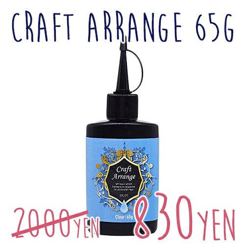 UVレジン クラフトアレンジ ハイブリット クリア 65g Craft Arrange カラー レジン液 LEDライトでも固まる♪