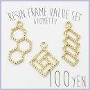 (1046)【セット販売】レジンフレーム(ミール皿・セッティング台)幾何学モチーフセット3個