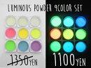 (684)ルミナスパウダー超微粒子全9色セット(蓄光パウダー蛍光蓄光石顔料)