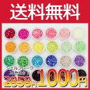 【1000円★送料無料】シェルフレーク24色福袋セットレジンにネイルに大活躍♪