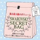【YOU最後のスワロ特大福袋】スワロフスキー シークレットバッグ ジャンボ福袋 数量限定 変則型 シャンデリアパーツ …