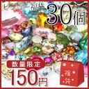 (sale165)【大特価品】 キラキラ ビジュー福袋 30個入り カラー&サイズ ミックス 爪付き Vカット 大粒ビジュー