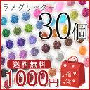 (sale66)【1000円★送料無料】ラメグリッター 30個福袋 豊富なカラーバリエーション レジンやネイルに