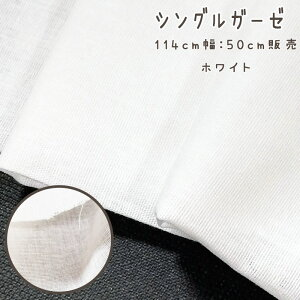 (2674) シングルガーゼ ホワイト 白 50cm単位 カット売り コットン100% 手芸 ハンドメイド 114cm幅 生地 無地 布