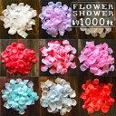 (we34) フラワーシャワー 9色展開 たっぷり約1000枚入り フェイク ペタル 花びら フレーク 造花 ウェディング ブライ…