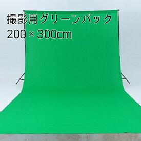 グリーンバック 200×300cm 撮影用背景 背景布 厚手タイプ 2×3M 簡易スタジオ インスタ ツイッター ユーチューブ 自撮り 緑色 合成 配信