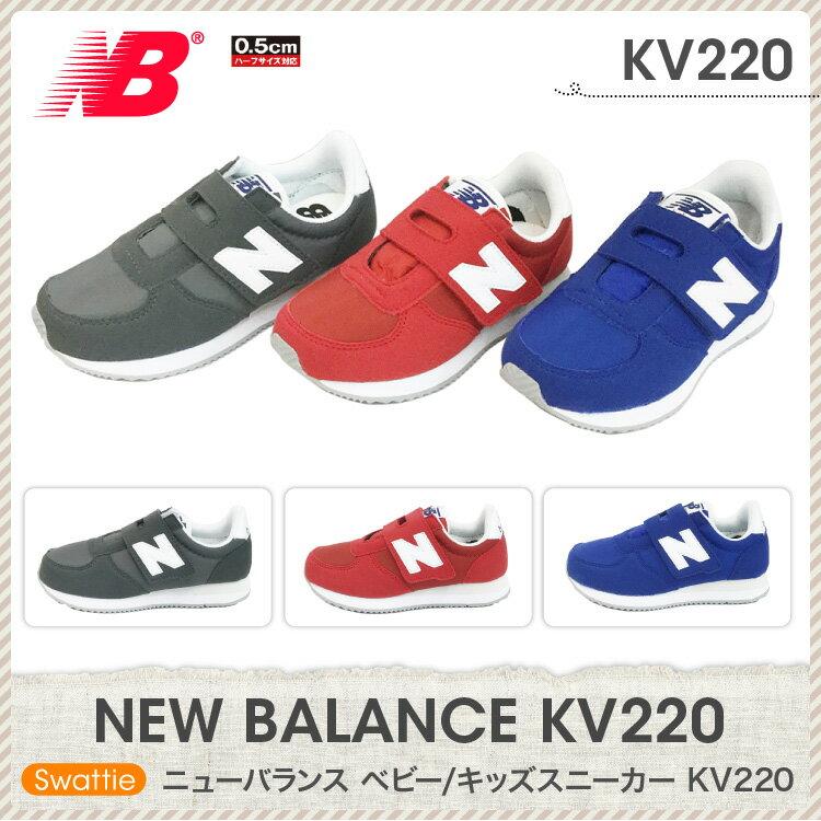 KV220 ニューバランス new balance キッズ・ジュニアスニーカー 子供用 キッズ kids 男の子 女の子 レッド/ホワイト(RW) グレー/ホワイト(GW) ブルー/ホワイト(BL)/14.0 14.5 15.0 15.5 16.0 16.5 17.0 17.5 18.0 18.5 19.0 19.5 20.0 20.5 21.0 21.5