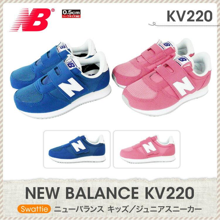 KV220 ニューバランス new balance キッズ・ジュニアスニーカー 子供用 キッズ kids 男の子 女の子 ピンク(CP) ブルー(CC)/14.0 14.5 15.0 15.5 16.0 16.5 17.0 17.5 18.0 18.5 19.0 19.5 20.0 20.5 21.0 21.5