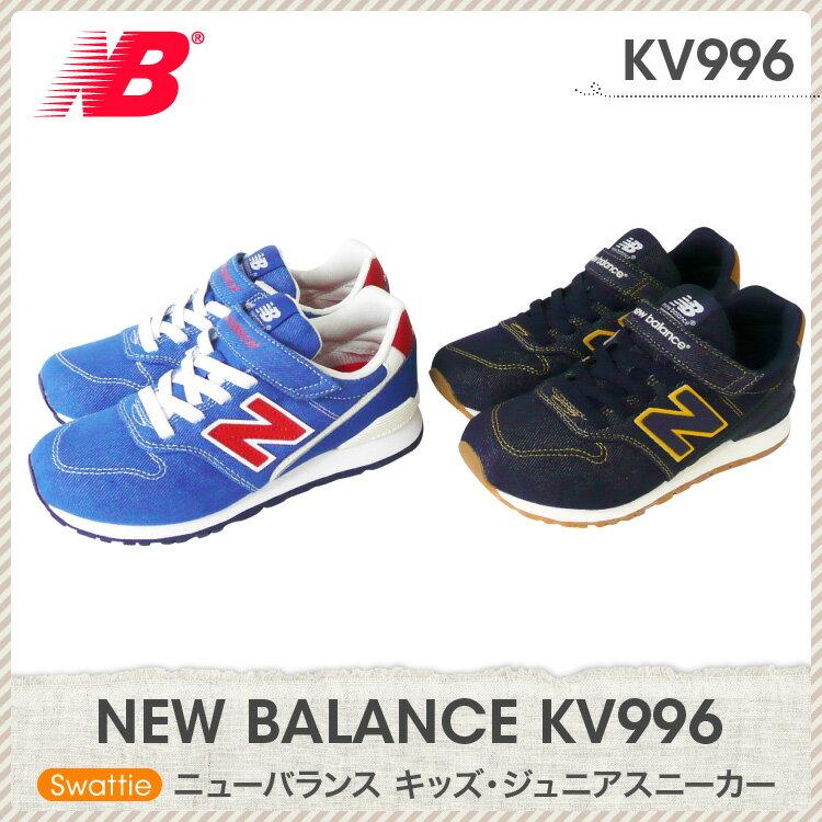 ニューバランス new balance KV996 キッズ/ジュニアスニーカー 子供用 キッズ インディゴブルー(IDY) ブルーデニム(BDY)/17.0 17.5 18.0 18.5 19.0 19.5 20.0 20.5 21.0 21.5 22.0 22.5 23.0 23.5 24.0