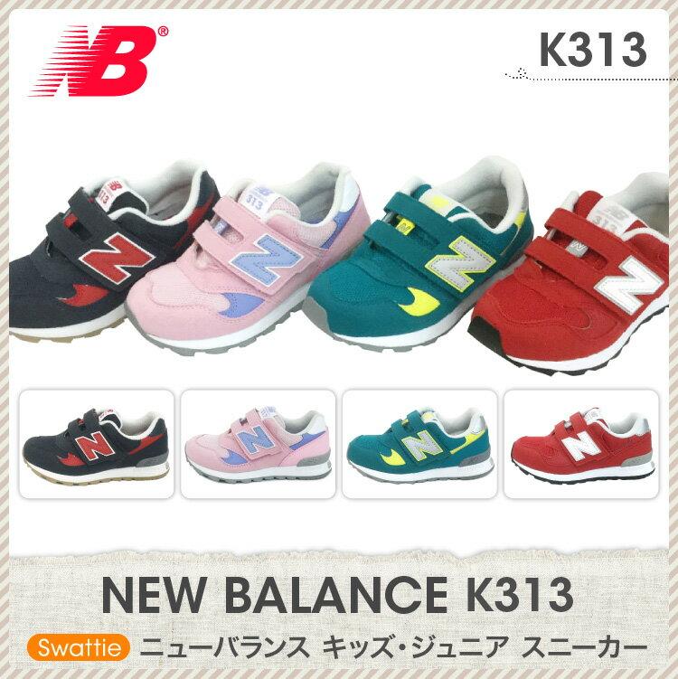 ニューバランス new balance K313 キッズ/ジュニアスニーカー 子供用 キッズ ペールピンク(PPP) ブラキッシュネイビー(BRP) グリーン/イエロー(GYP) レッド(RDP)/17.0 17.5 18.0 18.5 19.0 19.5 20.0 20.5 21.0