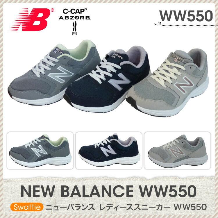 WW550 ニューバランス new balance スニーカー シューズ sneaker shoes 走る ランニング ジョギング ウォーキング レディース ladies 女性用 ウィメンズ グレー/グリーン(GG1) グレー/シャンパン(GR1) ネイビー/パープル(NP1)/22.0 22.5 23.0 23.5 24.0 24.5 25.0