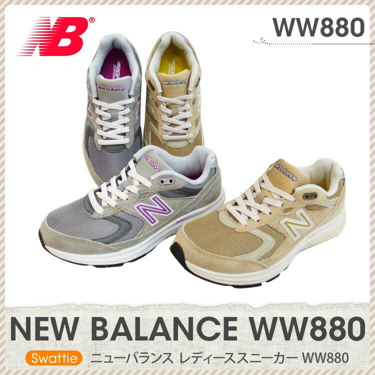 ニューバランス new balance WW880スニーカー シューズ sneaker shoes 走る ランニング ジョギング ウォーキング レディース ladies 女性用 BEIGE(AB3)GRAY/PINK(PG3) 22.0 22.5 23.0 23.5 24.0 24.5