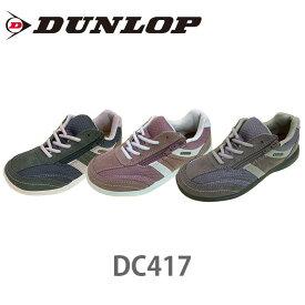 DUNLOP ダンロップ コンフォートウォーカー C417レディース ウォーキングシューズ