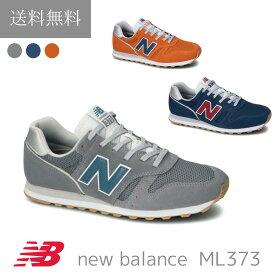 送料無料 new balance ニューバランス ML373 メンズ レディース スニーカー ユニセックス 靴 フィットネス クッション 軽い やわらかい スポーツ 人気 スタイリッシュ 軽量 instagram インスタ かっこいい トレーニング ジム 灰色 グレー 橙色 オレンジ 紺色 ネイビー