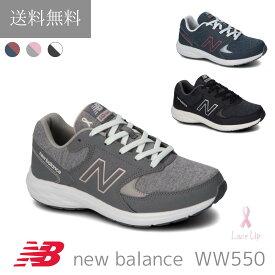 送料無料 レディース 靴 ニューバランス WW550 スニーカー ウォーキングシューズ 黒 ブラック 紺色 ネイビー 灰色 グレー 軽い 軽量 外反母趾 幅広 ウィズ 2E クッション ゆったり やわらかい スポーツ 人気 フィットネス 小さいサイズ 大きいサイズ
