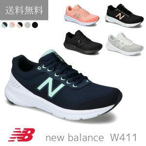 送料込み new balance ニューバランス W411 レディース スニーカー ランニング ジョギング ウォーキング 軽量 クッション性 黒 ブラック 紺色 ネイビー 白 ホワイト