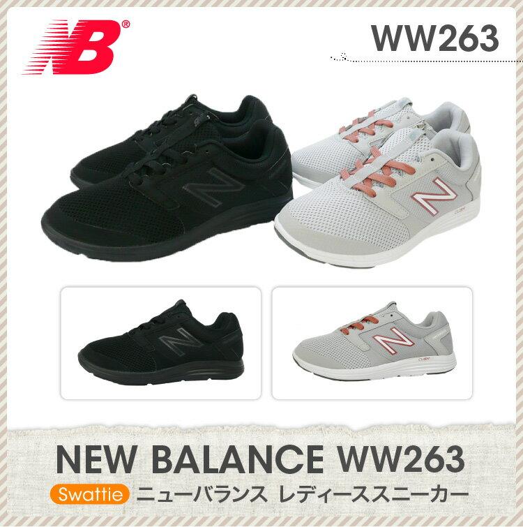 ニューバランス new balance WW263 スニーカー ウォーキング レディース ladies 女性用ブラック(BK1) ベージュ(GP1)/22.0 22.5 23.0 23.5 24.0 24.5 25.0 25.5 幅広 ワイド