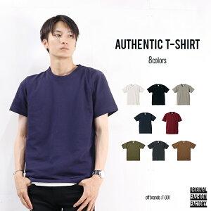 [オーセンティックTシャツ] 送料無料 メンズ 厚手 綿100% 透けない 大きいサイズ カジュアル 安定 白 紺 黒 エンジ キャメル オリーブ ブラック ホワイト ティーシャツ teeシャツ テシャツ テー
